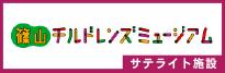 篠山チルドレンズミュージアム