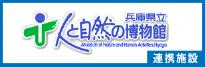 兵庫県立 人と自然の博物館