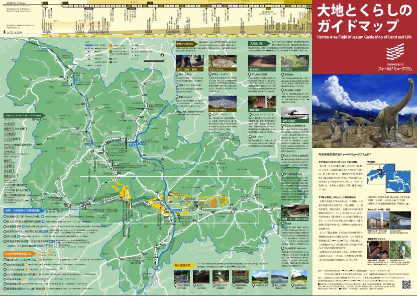 大地と暮らしのガイドマップ